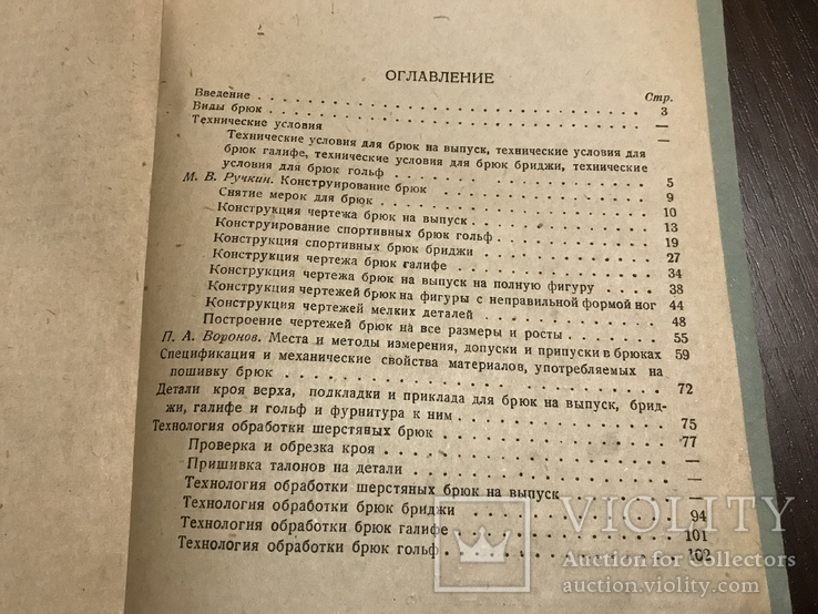 1937 Брюки Технология обработки швейных изделий, фото №13