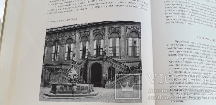 Дрезденская галерея, фото №6