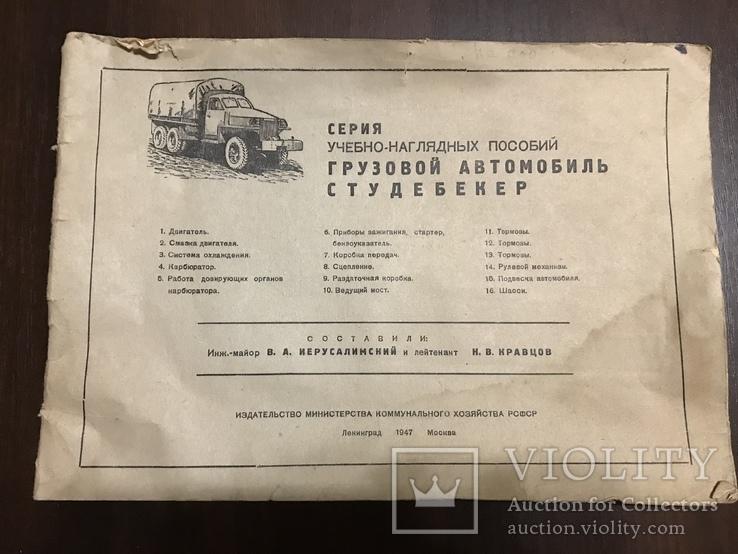 1947 Грузовой Автомобиль Студебекер, фото №3