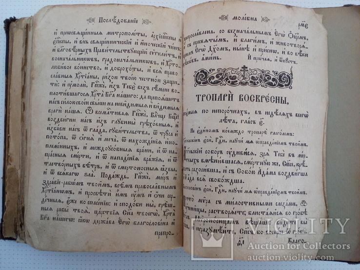 Старая церковная книга 2, фото №5