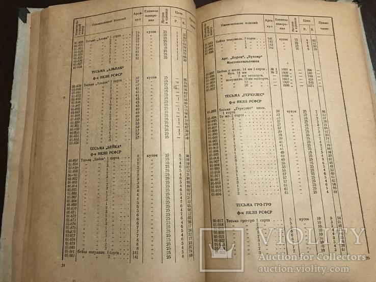 1938 Каталог Галантерейные товары, фото №7