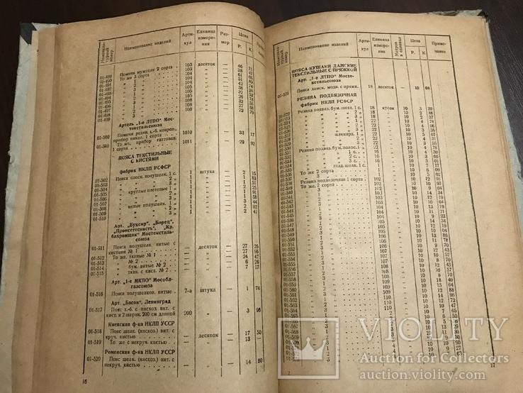1938 Каталог Галантерейные товары, фото №8