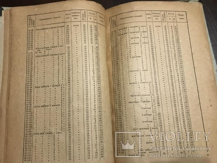 1938 Каталог Галантерейные товары, фото №10