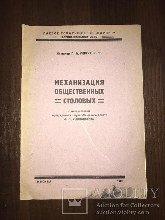 1925 Механизация Общественных столовых, фото №3