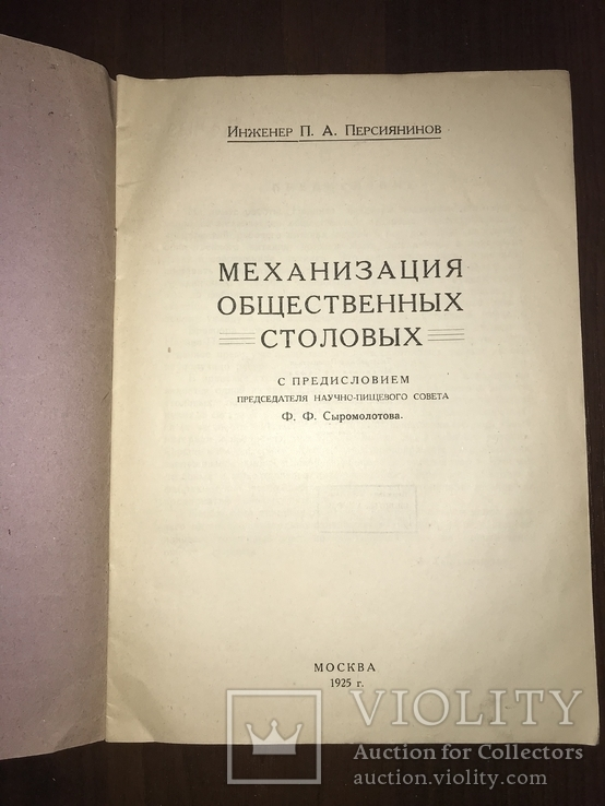 1925 Механизация Общественных столовых, фото №4