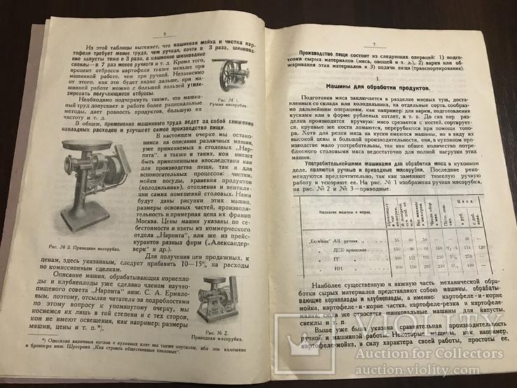 1925 Механизация Общественных столовых, фото №5