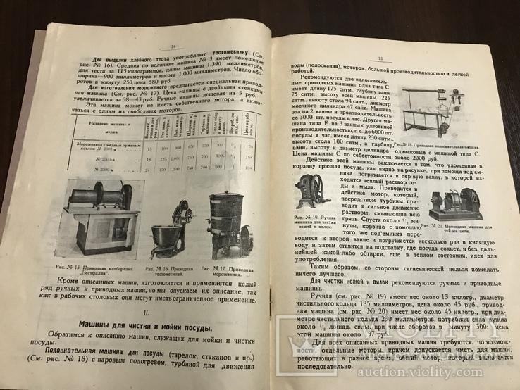1925 Механизация Общественных столовых, фото №8
