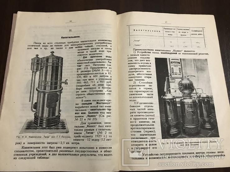1925 Механизация Общественных столовых, фото №9