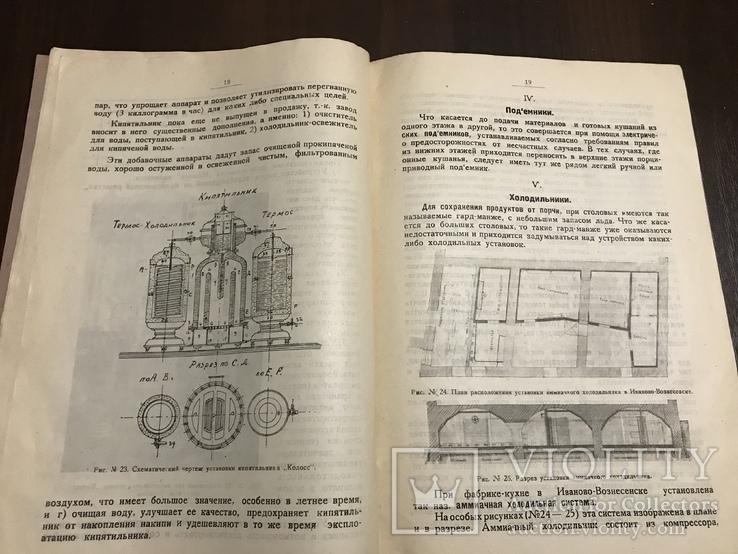 1925 Механизация Общественных столовых, фото №10