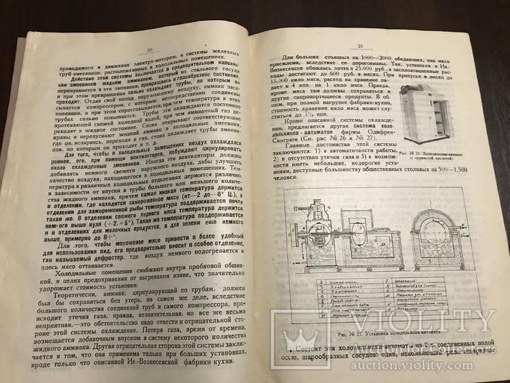 1925 Механизация Общественных столовых, фото №11