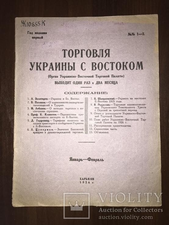 1926 Торговля Украины с Востоком, фото №2