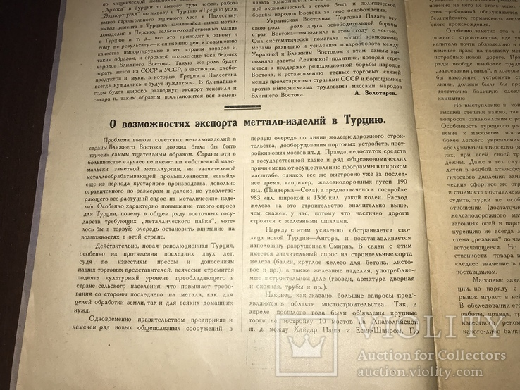 1926 Торговля Украины с Востоком, фото №4