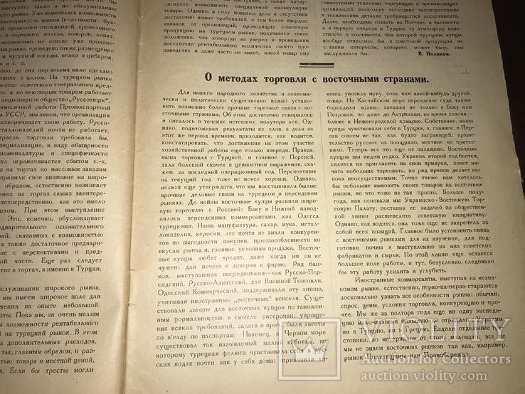 1926 Торговля Украины с Востоком, фото №5