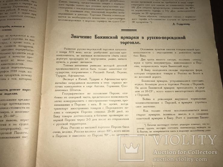 1926 Торговля Украины с Востоком, фото №7