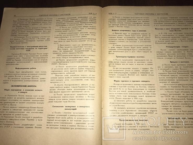 1926 Торговля Украины с Востоком, фото №10