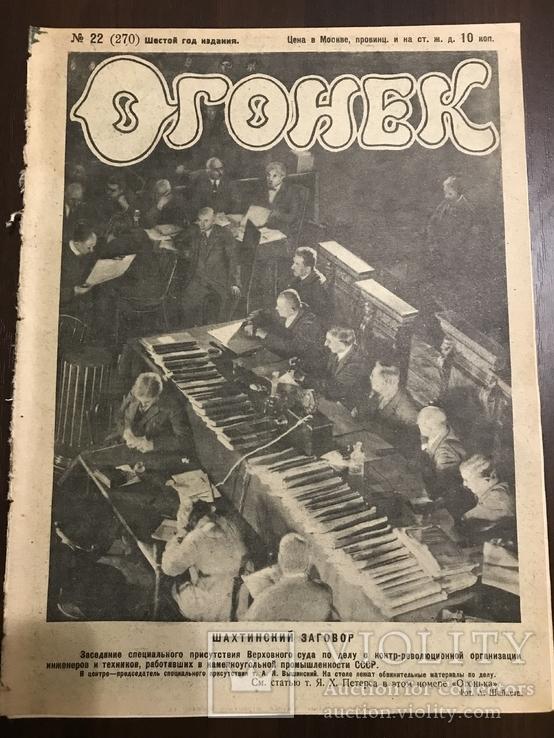 1928 Огонёк Махно в Париже, фото №3