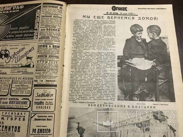 1928 Огонёк Махно в Париже, фото №4