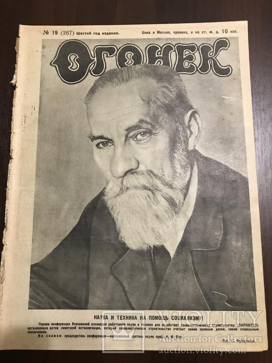 1928 Огонёк, фото №2