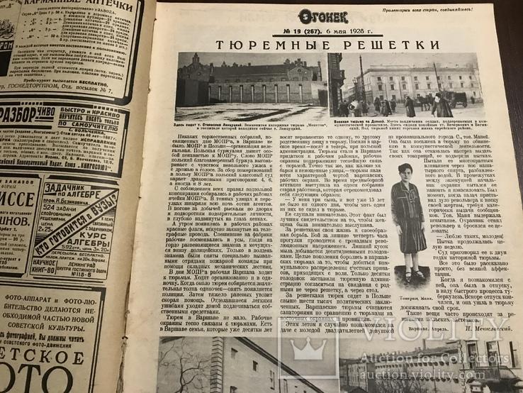 1928 Огонёк, фото №3