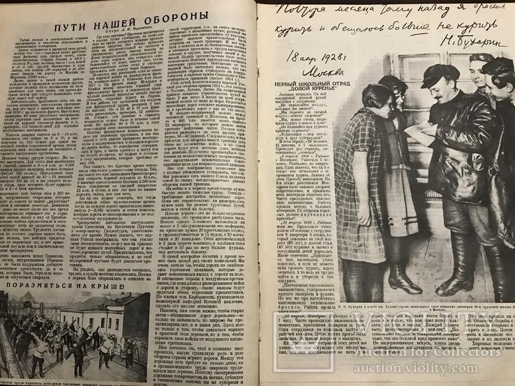 1928 Огонёк, фото №5