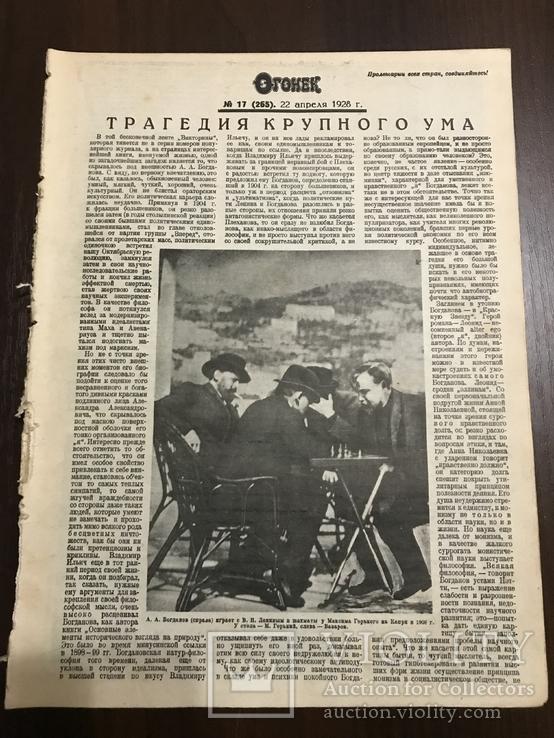 1928 Огонёк Деревня сегодня, фото №3