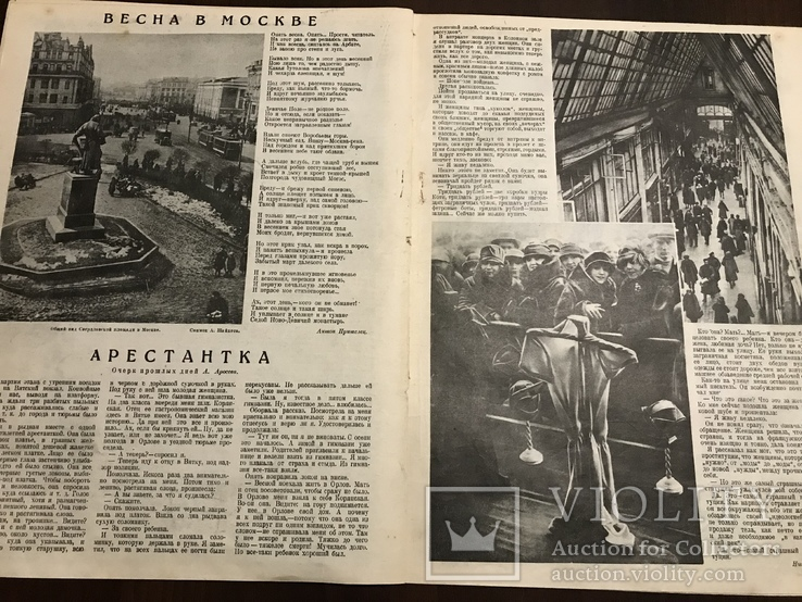 1928 Огонёк Деревня сегодня, фото №7