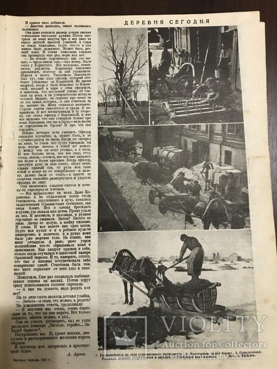 1928 Огонёк Деревня сегодня, фото №2