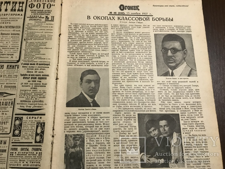 1928 Огонёк Ленин и Толстой, фото №3