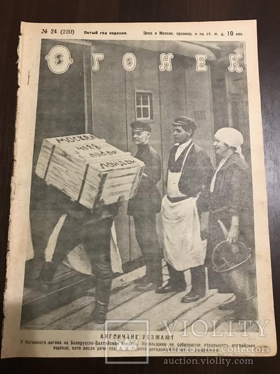 1928 Огонёк Советские для и в Лондоне, фото №3