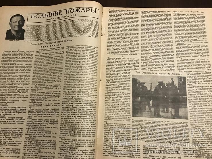 1928 Огонёк Советские для и в Лондоне, фото №6