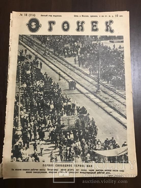 1928 Огонёк Сын против отца изменника, фото №3