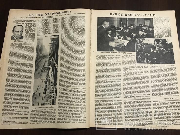 1928 Огонёк Сын против отца изменника, фото №5