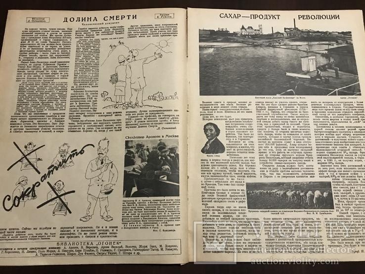 1928 Огонёк Сын против отца изменника, фото №6