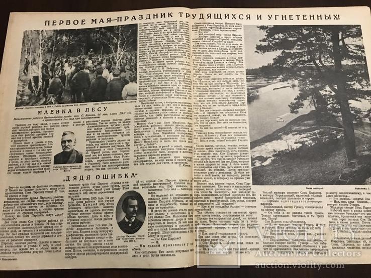 1928 Огонёк Сын против отца изменника, фото №7