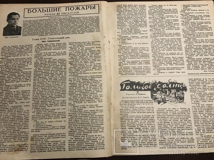 1928 Огонёк Сын против отца изменника, фото №8
