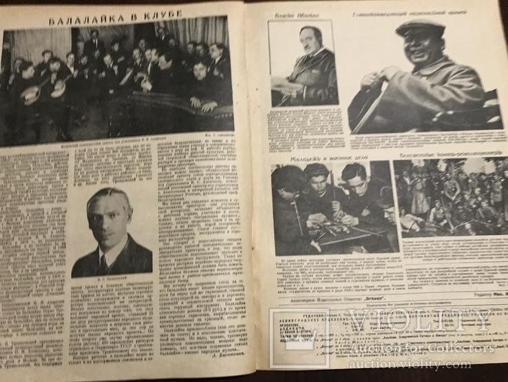 1928 Огонёк Сын против отца изменника, фото №10