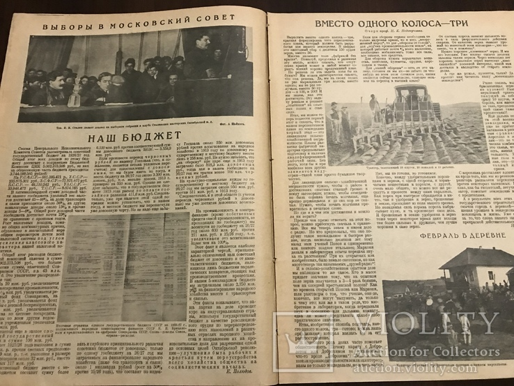 1928 Огонек Пять повешенных, фото №5