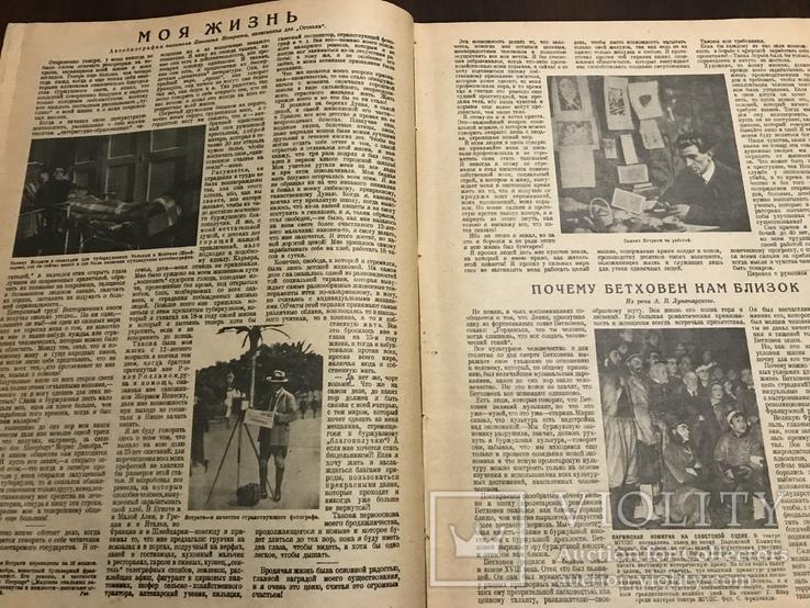 1928 Огонек Пять повешенных, фото №6