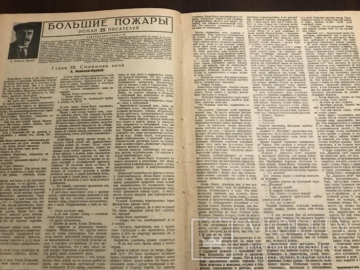 1928 Огонек Пять повешенных, фото №8
