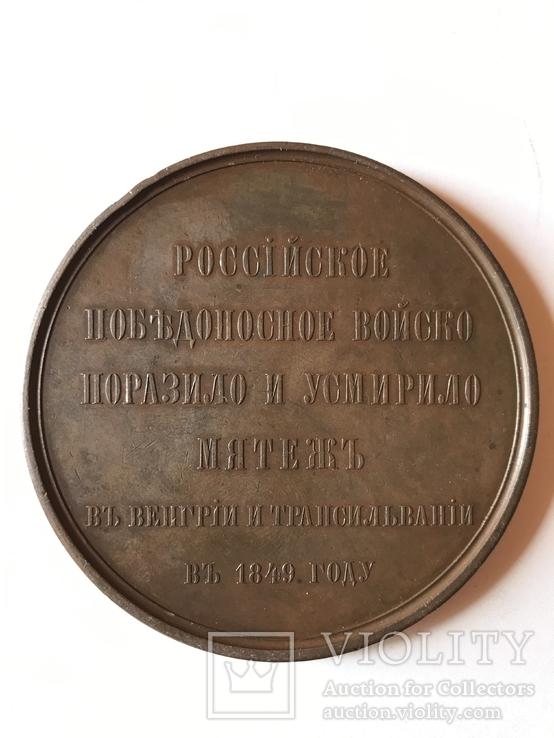 Памятная медаль За Усмирение Венгрии и Трансильвании., фото №4