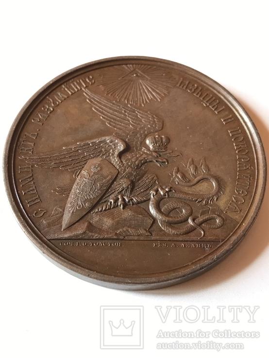 Памятная медаль За Усмирение Венгрии и Трансильвании., фото №6