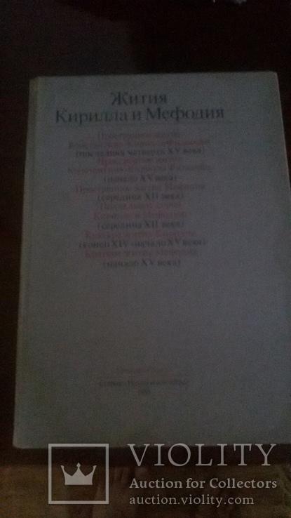 Жития Кирила и Мефодия. факсимильное издание., фото №2