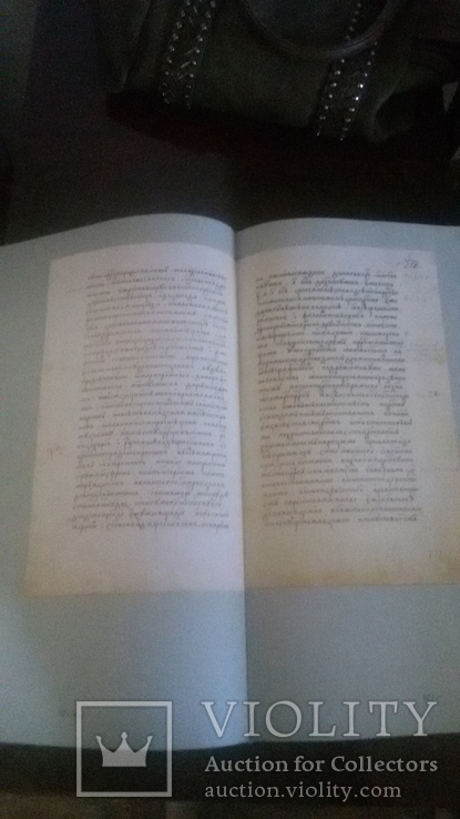 Жития Кирила и Мефодия. факсимильное издание., фото №5