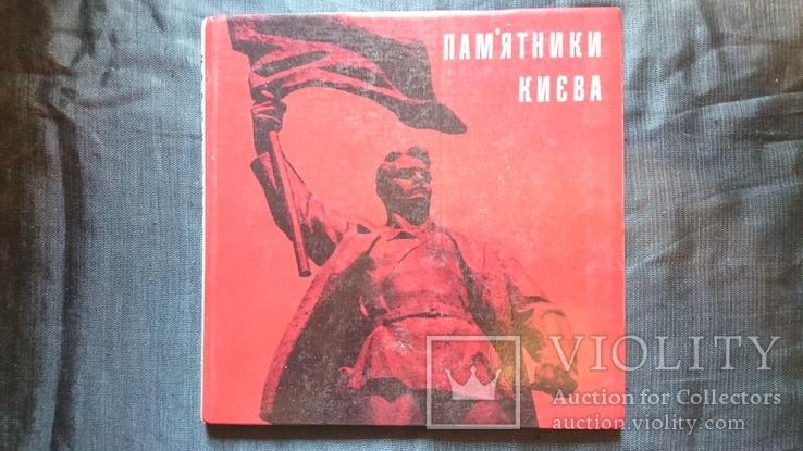 Памятники киева .Фотоальбом 1974 г.Тираж 25000, фото №2