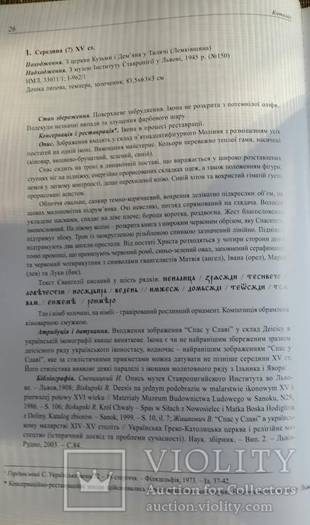 Украïнськi iкони Спас у Славi. 2005г., фото №4