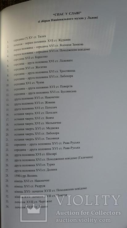 Украïнськi iкони Спас у Славi. 2005г., фото №6