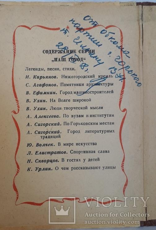 """Сборник """"Наш город.Горький"""" (13 книг.1958 год), фото №4"""