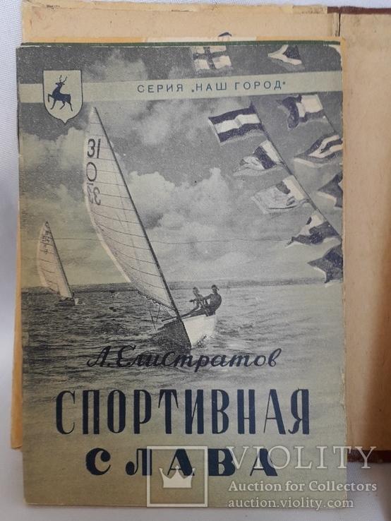 """Сборник """"Наш город.Горький"""" (13 книг.1958 год), фото №8"""