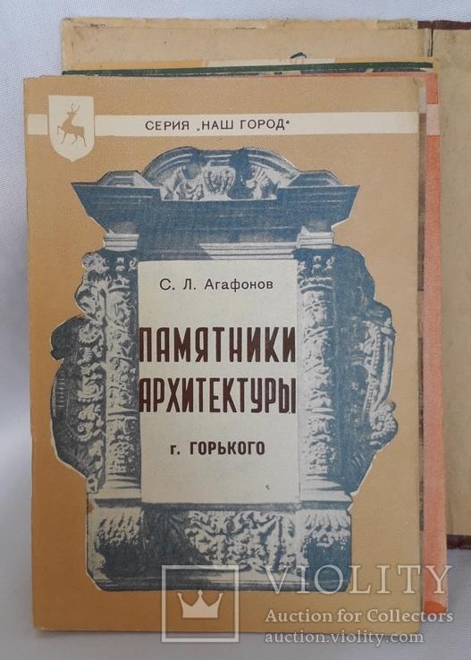 """Сборник """"Наш город.Горький"""" (13 книг.1958 год), фото №11"""
