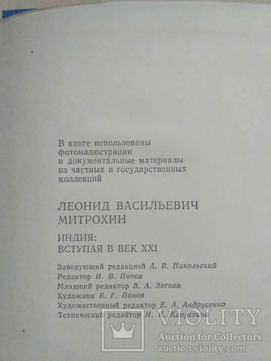 """Митрохин """"Индия вступая в век ХХІ"""" 1987р., фото №7"""